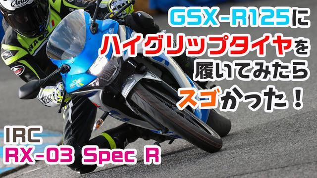 画像: GSX-R125にジャストサイズ! ハイグリップタイヤで楽しさ倍増!【IRC RX-03 Spec R】 www.youtube.com