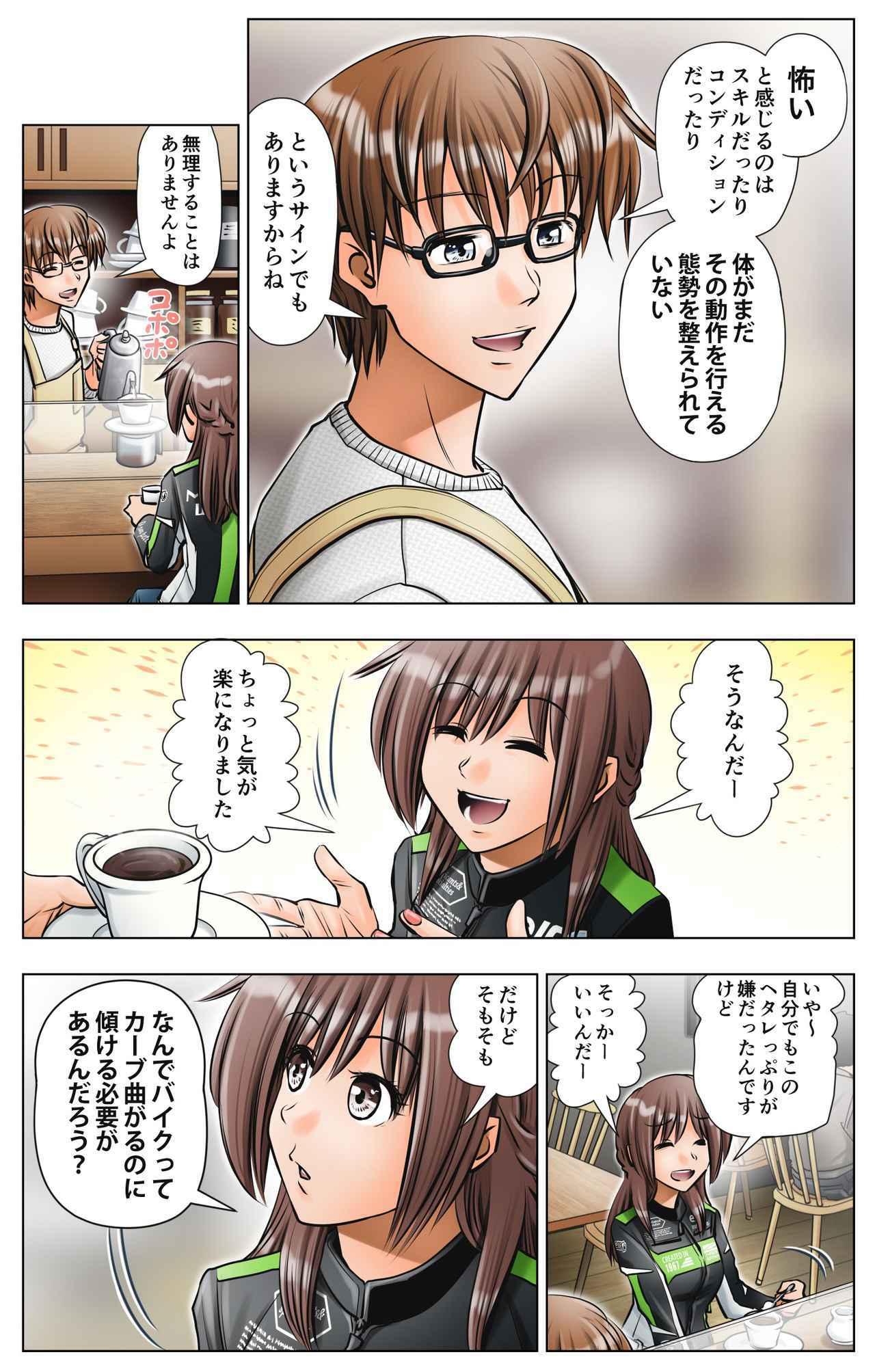 画像4: 第4話 バイクが傾いて曲がる理由/ゆる~くライテク談義『モトシーカーズ・カフェへようこそ!』