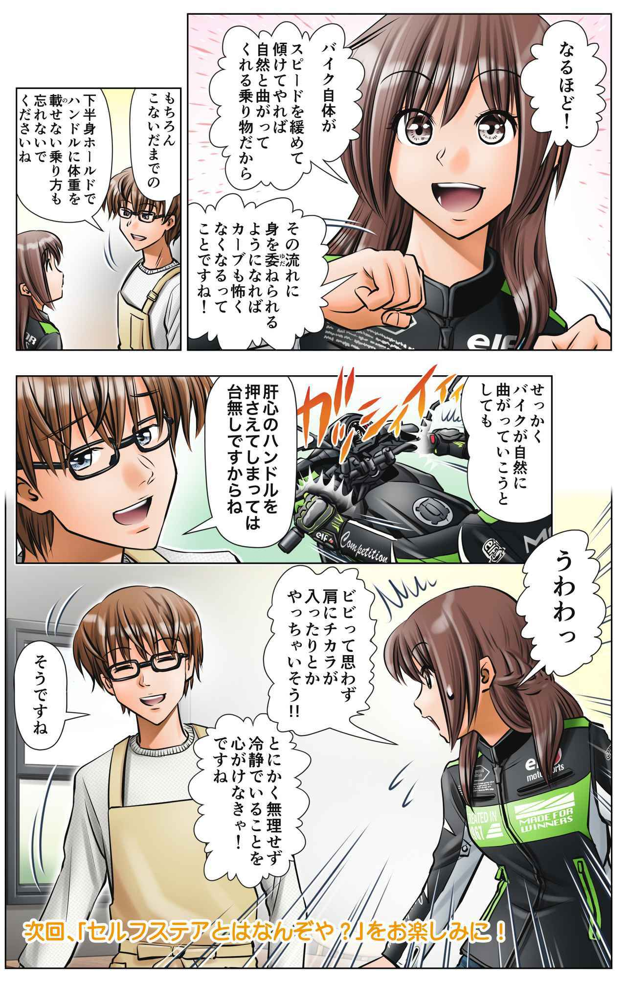 画像8: 第4話 バイクが傾いて曲がる理由/ゆる~くライテク談義『モトシーカーズ・カフェへようこそ!』