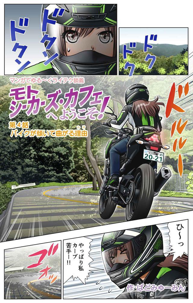 画像1: 第4話 バイクが傾いて曲がる理由/ゆる~くライテク談義『モトシーカーズ・カフェへようこそ!』