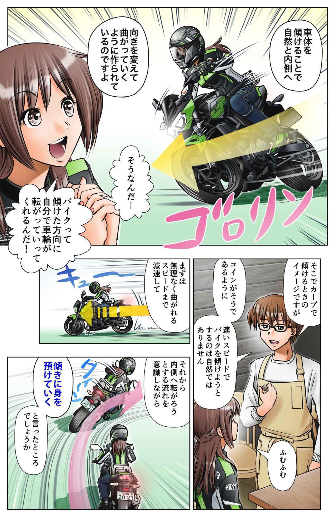 画像7: 第4話 バイクが傾いて曲がる理由/ゆる~くライテク談義『モトシーカーズ・カフェへようこそ!』
