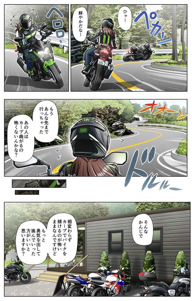 画像3: 第4話 バイクが傾いて曲がる理由/ゆる~くライテク談義『モトシーカーズ・カフェへようこそ!』