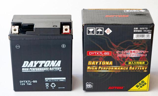 画像: デイトナ「ハイパフォーマンスバッテリー」 [税込価格]4620円~3万800円 [種類] DYTX7L-BS、DYT7B-4、DYTZ7S、DYTX9-BS、DYT9B-4、DYTZ10S、DYTX12-BS、DYT12B-4、DYTZ12S、DYTX14-BS、DYTZ14S、DYTX14HL-BS、DYTX20HL-BS、DYTX30HL-BS、DYB9-B(開放型)、DYT52113、DYT53030、DYT12A-BS、DYTZ8V、DYTZ6V、DYT4L-BS、DYTZ5S、DYTX4L-BS、DYTR4A、DYT4B-5、DYTX5L-BS、DYTX7A-BS