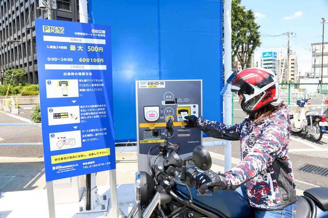 画像: 目的地のバイク駐車場を調べておこう!