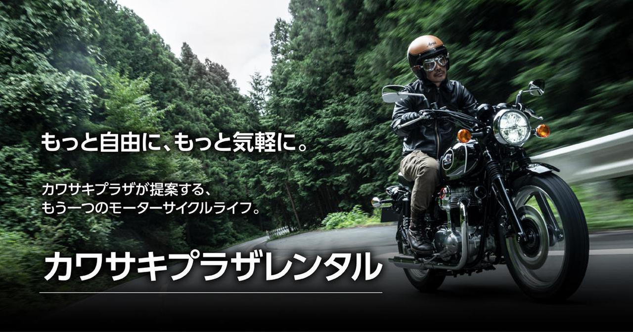 画像: レンタルサービス紹介   カワサキ プラザネットワーク