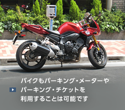 画像: 全国バイク駐車場案内   日本二輪車普及安全協会
