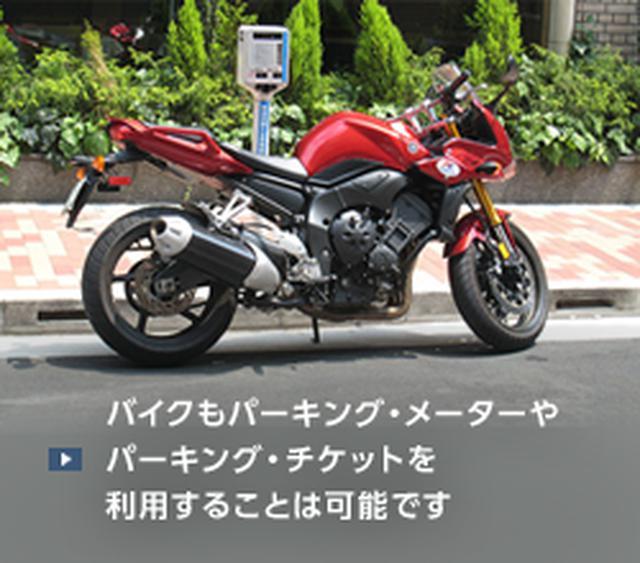 画像: 全国バイク駐車場案内 | 日本二輪車普及安全協会