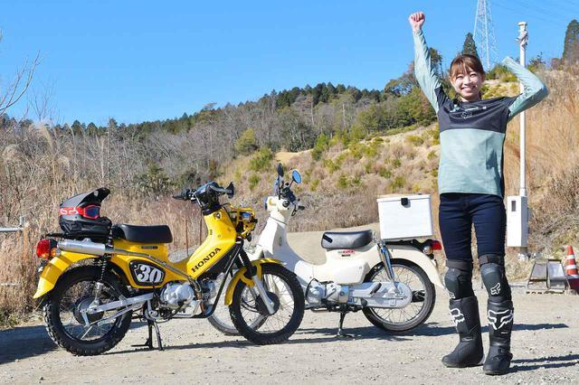 画像: スーパーカブ110に乗る人気YouTuberのkanaeさんが、ダートフリークのクロスカブ110に乗ってみる。 - webオートバイ