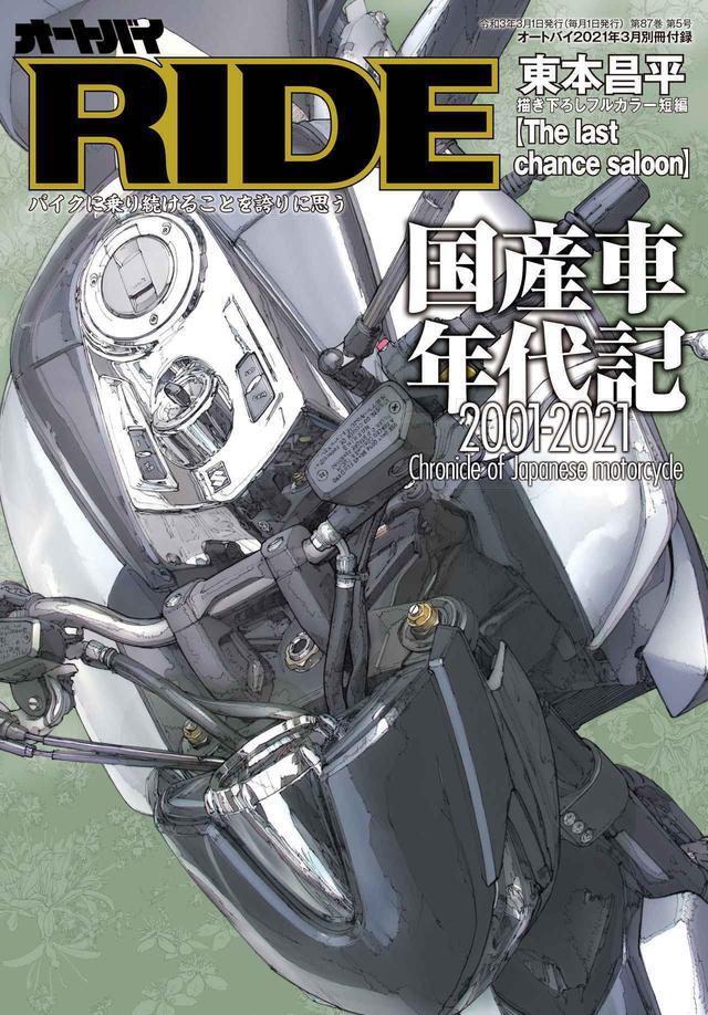 画像: 2021年3月号「RIDE」の表紙 www.autoby.jp