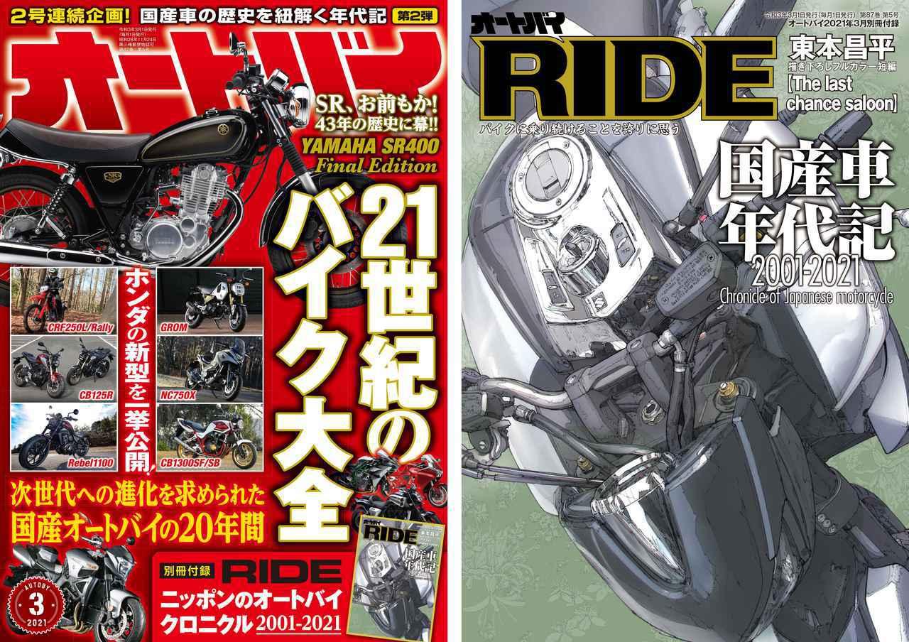 画像: 梅日和の最新話は月刊オートバイ最新号でお楽しみいただけます! - webオートバイ