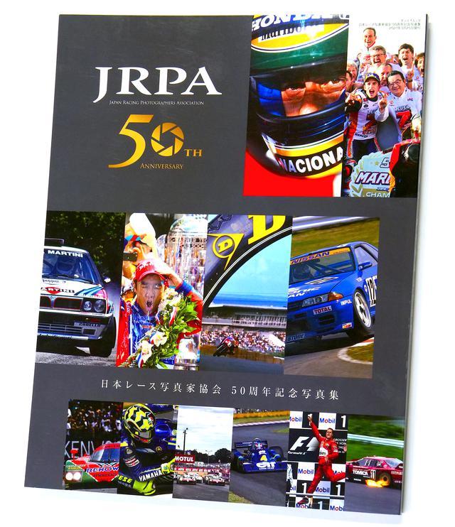 画像: 「日本レース写真家協会 50周年記念写真集」株式会社三栄(税込2000円) ISBN:978-4-7796-4334-7