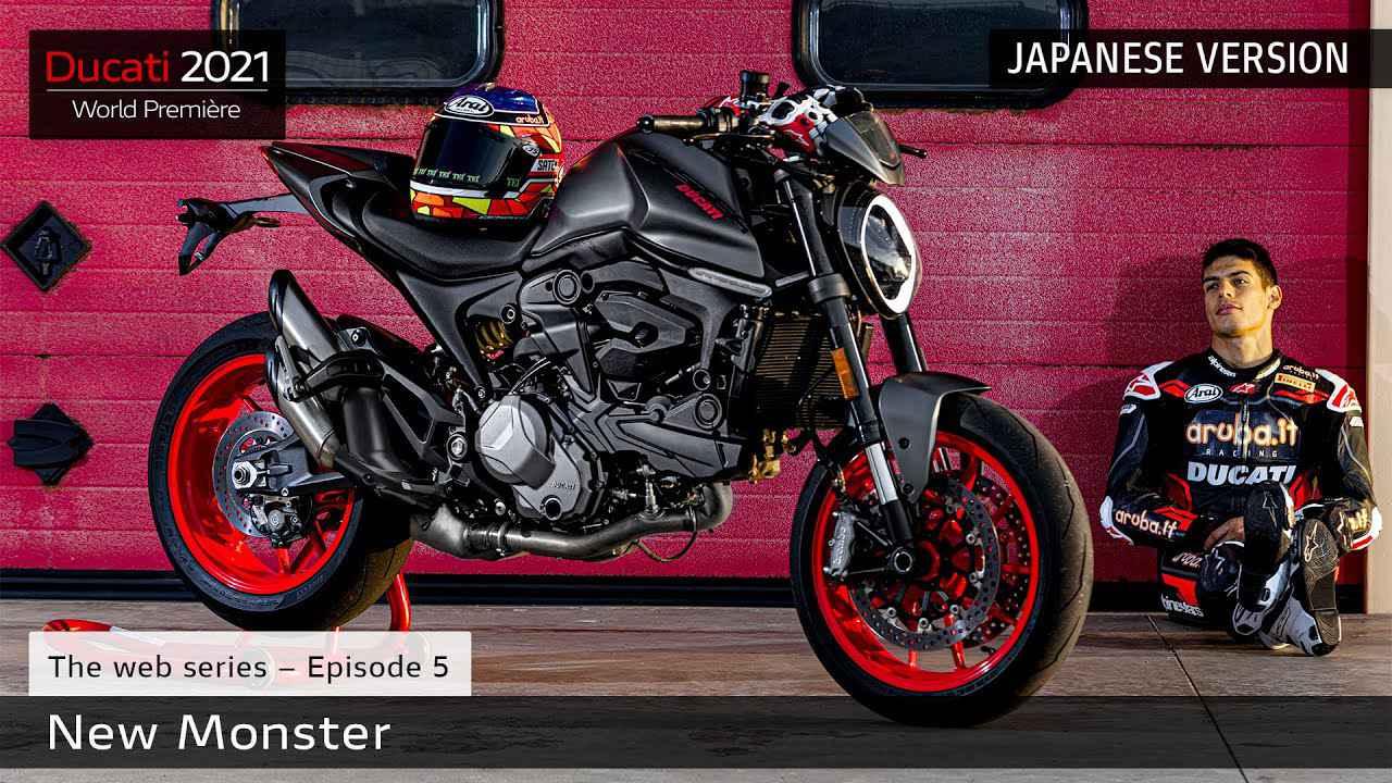 画像: (JPN) New Ducati Monster | Ducati World Première Episode 5 www.youtube.com