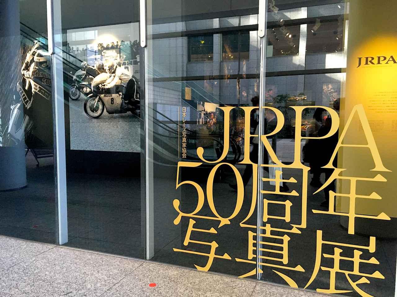 画像1: 「JRPA50周年写真展」の内容を1冊に凝縮