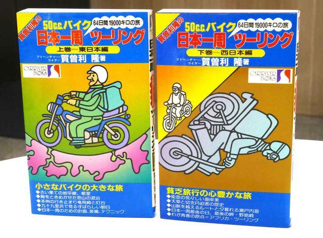 画像: 鉄人・カソリ初の日本一周を記録した紀行文の名作『賀曽利隆の50ccバイク日本一周ツーリング』上・下 著:賀曽利 隆(1984年・交通タイムス社) - webオートバイ