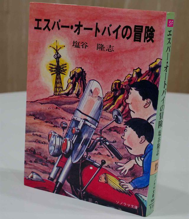 画像: 元祖・会話するオートバイはインディアン!『エスパー・オートバイの冒険』著:塩谷隆志(1978年・朝日ソノラマ) - webオートバイ