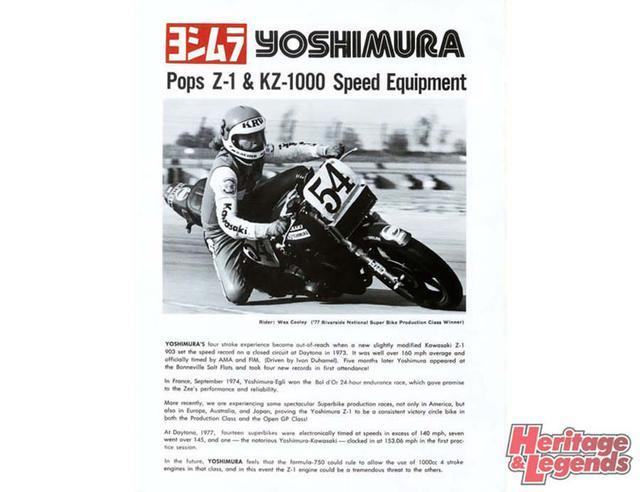 画像: 登場直後に前旗艦の2スト750cc、マッハIV(H2)の速度記録を超え(デイトナでの257.80km/hラップ)高性能をアピールしたZ1。AMAスーパーバイクでのヨシムラZ1の活躍等で4-1EXやカム、ピストン(上は1977~1978年頃のヨシムラカタログ)が次々と使われ、性能を高める手段として認知された。