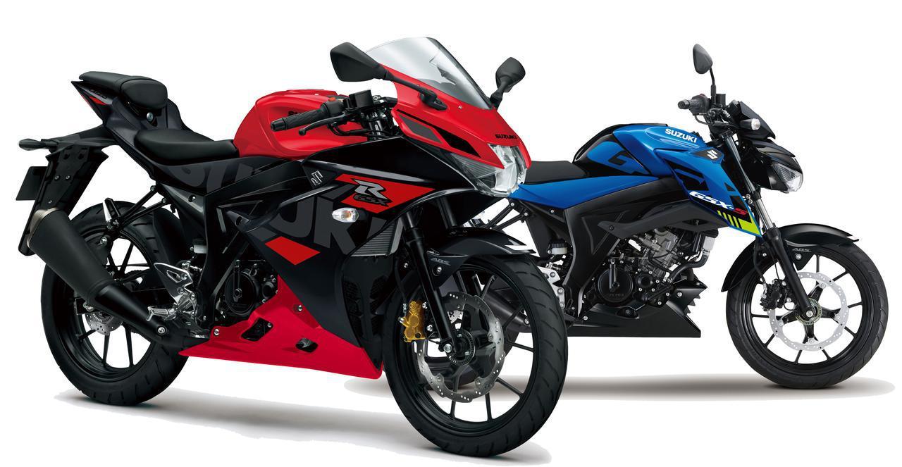 画像: スズキが原付二種「GSX-R125」「GSX-S125」の2021年モデルを1月18日に発売 - webオートバイ