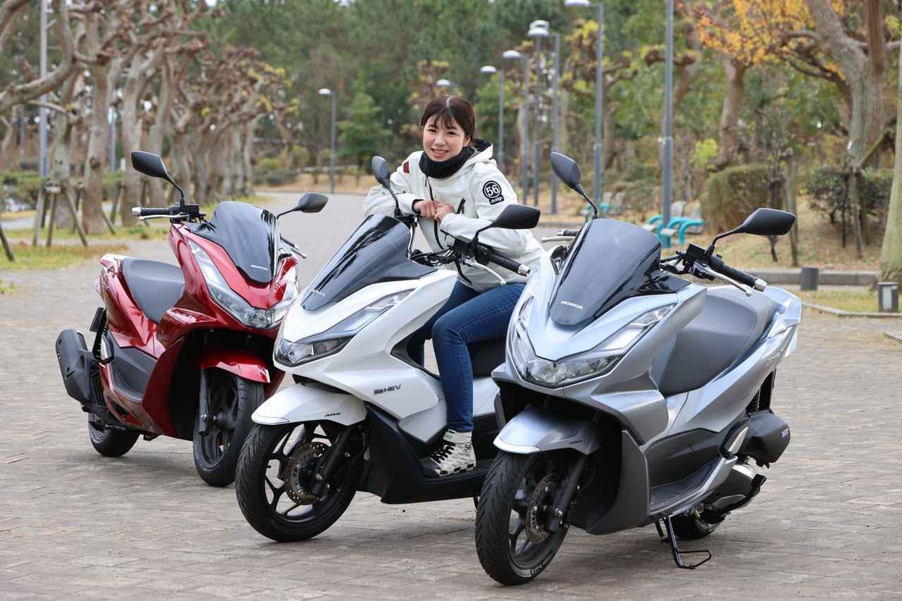 画像: 新型PCXシリーズを乗り比べ(梅本まどか) - webオートバイ