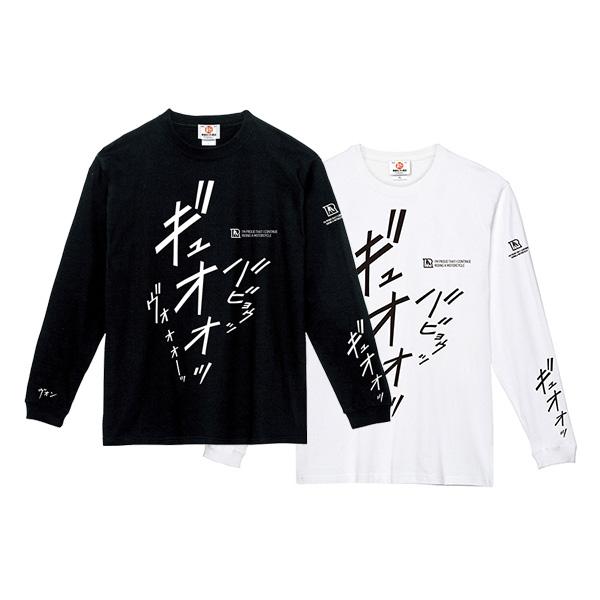 画像: RIDE擬音 長袖Tシャツ 「ギュオオッ」-モーターマガジン Web Shop