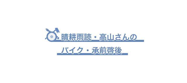 画像: 晴耕雨読・高山さんの「バイク・承前啓後」第一回 1枚のリーフレットと浅間にまつわる物語 | WEB Mr.Bike