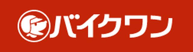 画像: 画像引用:バイクワン www.bikeone.jp