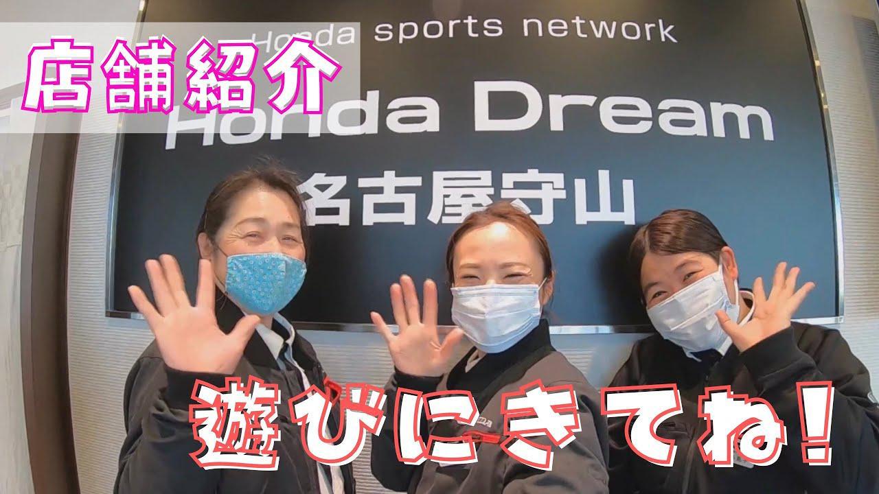 画像: 【店舗紹介動画】HONDA DREAM名古屋守山店のここがすごい! #43 ELIS MOTO CHANNEL(エリスモトチャンネル) www.youtube.com