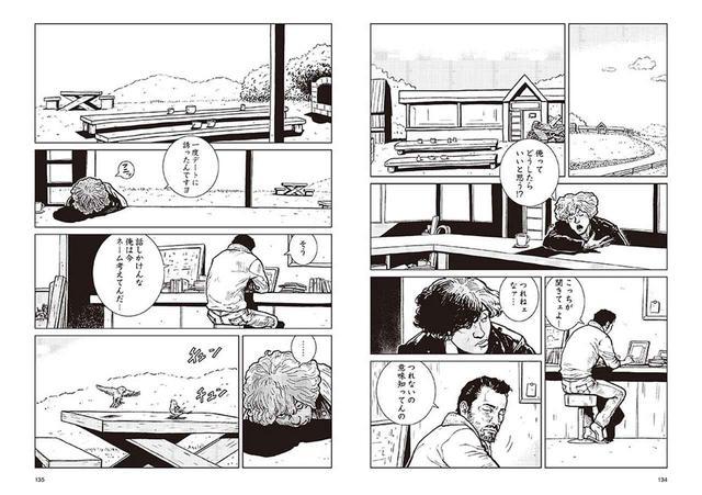 画像: 「雨は これから」東本昌平 第64話「衿立てて 溜息を」