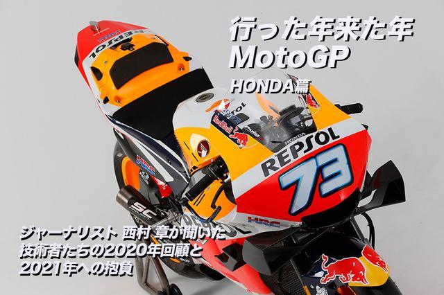 画像: 行った年 来た年 MotoGP HONDA篇 ジャーナリスト 西村 章が聞いた 技術者たちの2020年回顧と2021年への抱負 | WEB Mr.Bike