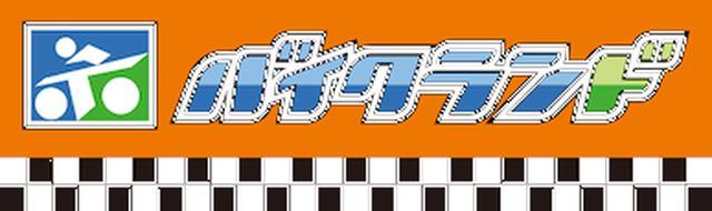 画像: 画像引用:バイクランド www.bike-kaitori.com