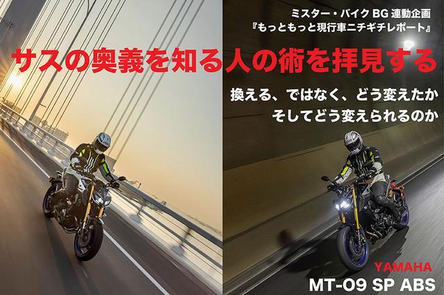 画像: YAMAHA MT-09 SP ABS 換える、ではなく、どう変えたか。 そしてどう変えられるのか。 サスの奥義を知る人の術を拝見する。 | WEB Mr.Bike