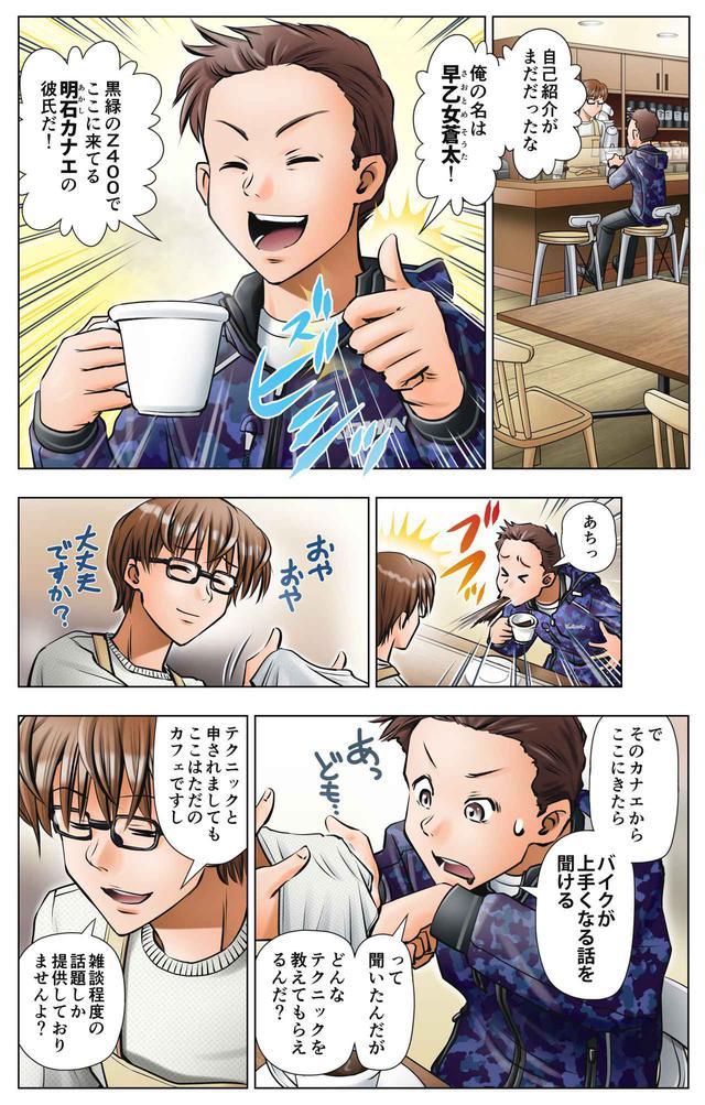画像2: 第5話 セルフステアとはなんぞや?/ゆる~くライテク談義『モトシーカーズ・カフェへようこそ!』