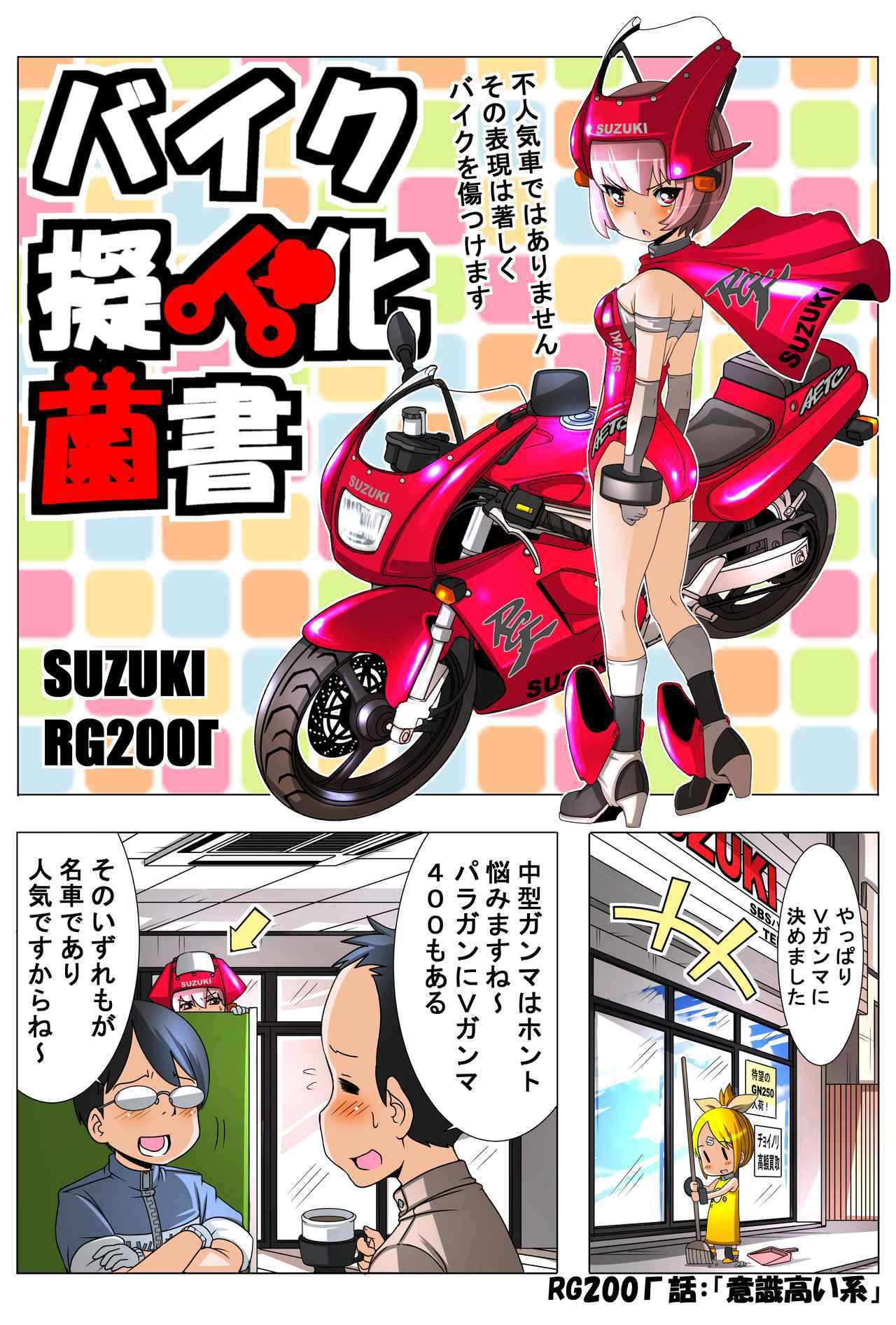 画像1: 『バイク擬人化菌書』RG200Γ 話「意識高い系」 作:鈴木秀吉