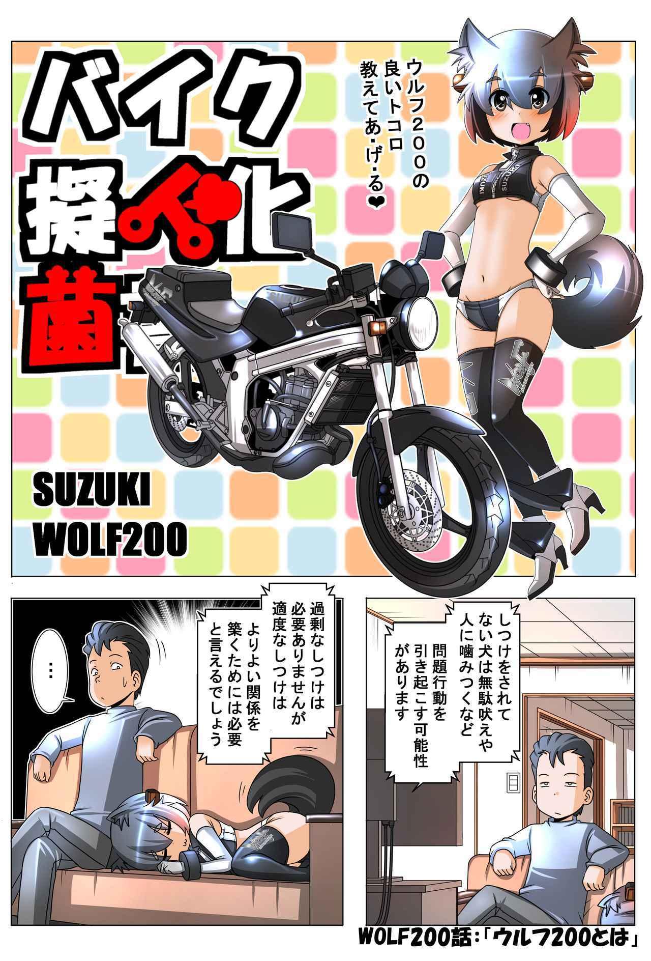 画像1: 『バイク擬人化菌書』WOLF200 話「ウルフ200とは」 作:鈴木秀吉