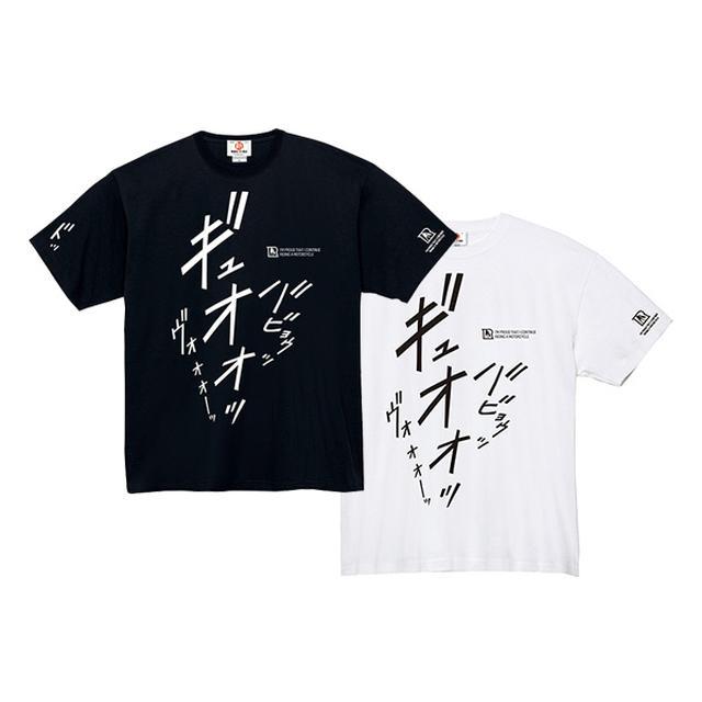 画像: RIDE擬音 半袖Tシャツ「ギュオオッ」-MMスタイル