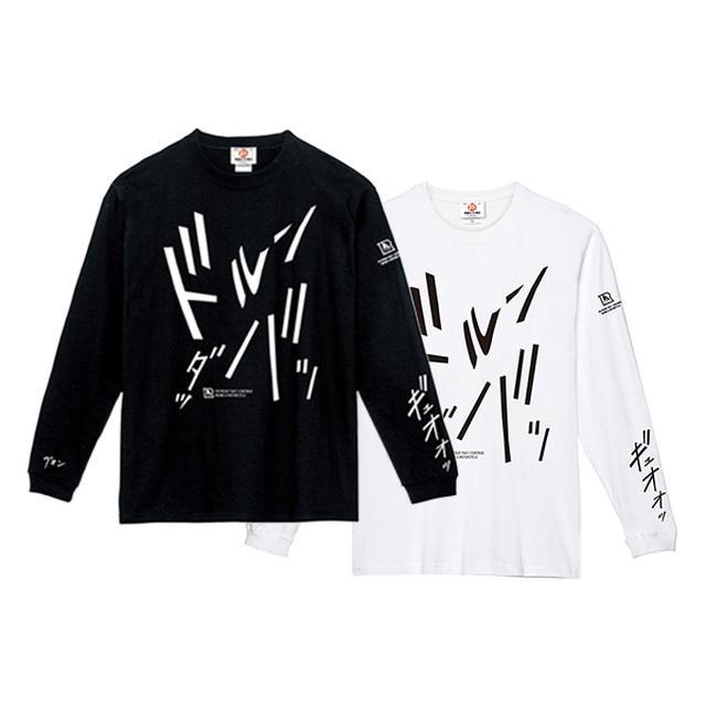 画像: RIDE擬音 長袖Tシャツ 「ドルン」- MMスタイル
