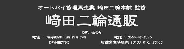 画像: 崎田二輪通販 スーパーカブ c100 行灯 6v カモメ c125