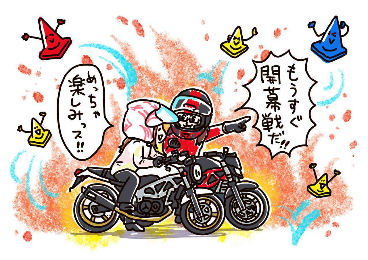 画像: ・今年こそ全戦開催だ! 2021年シーズンのダンロップ・オートバイ杯ジムカーナの日程発表 - webオートバイ