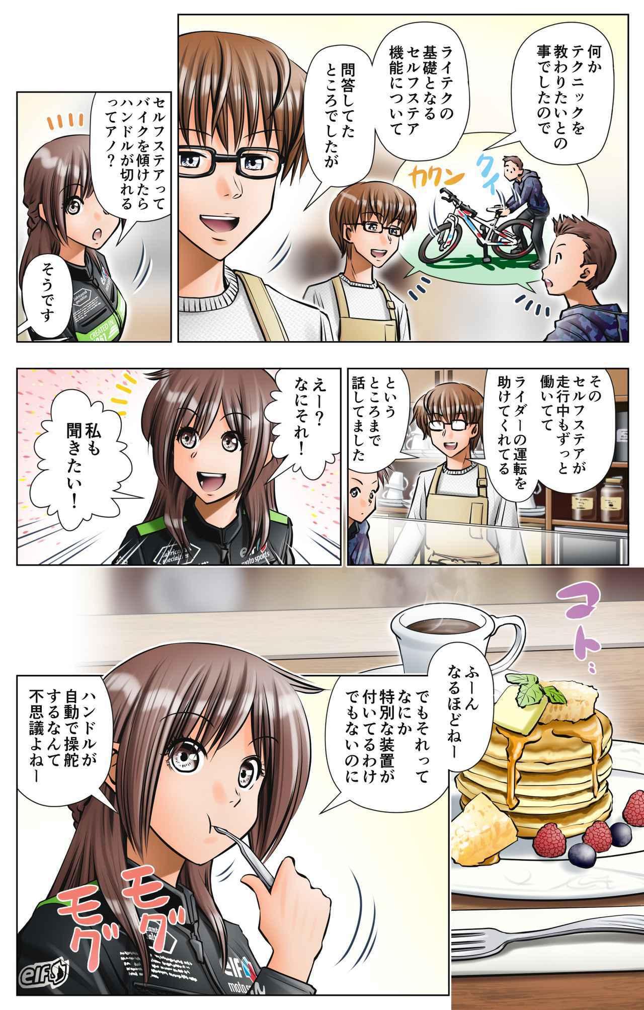 画像2: 第6話 解説! セルフステアのメカニズム/ゆる~くライテク談義『モトシーカーズ・カフェへようこそ!』