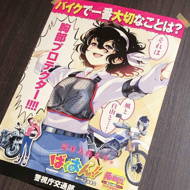 画像: スーパーカブでも事故の危険は変わらないので、胸部プロテクターをスマートに使いこなすのだ。 - webオートバイ