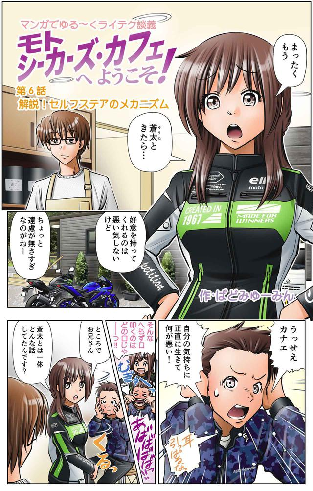 画像1: 第6話 解説! セルフステアのメカニズム/ゆる~くライテク談義『モトシーカーズ・カフェへようこそ!』