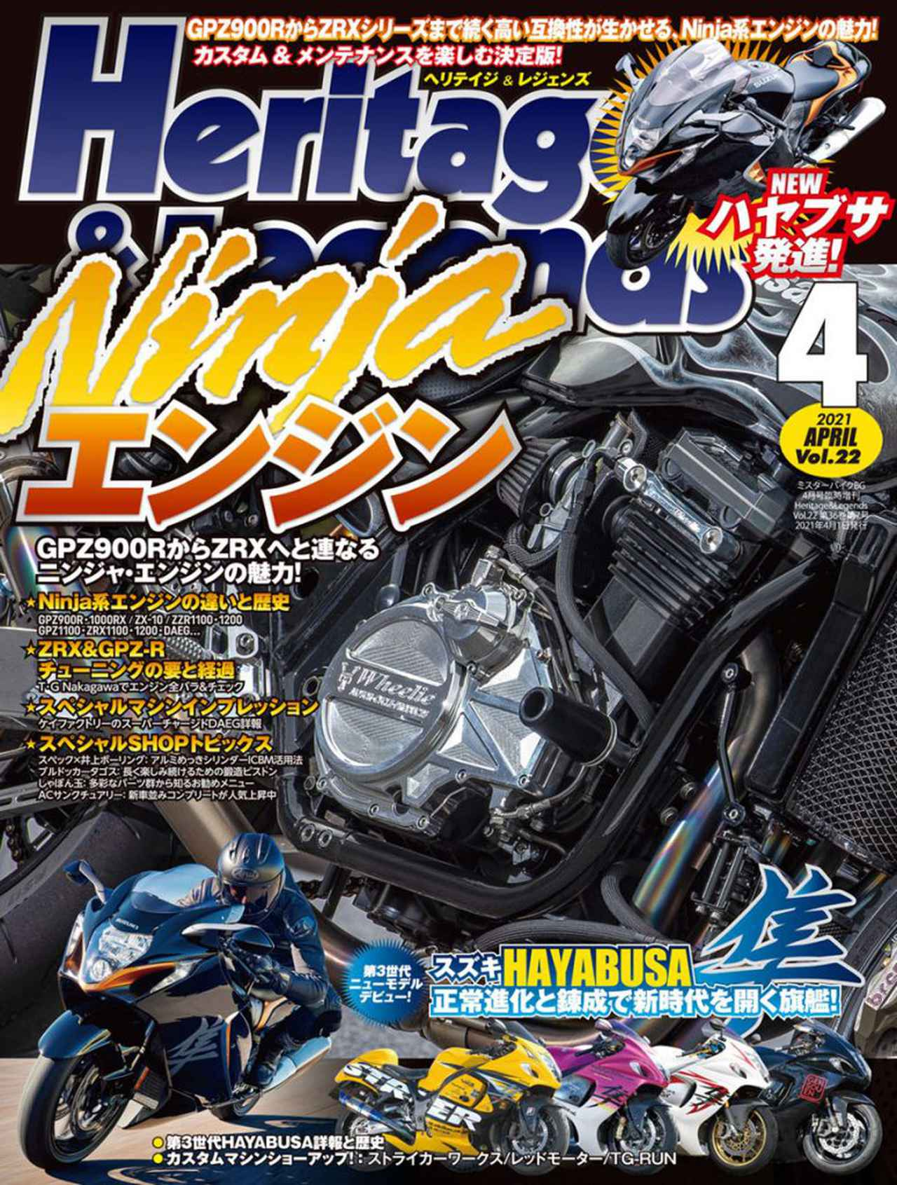 画像: 月刊ヘリテイジ&レジェンズ。2021年4月号(Vol.22)は通常より2日早い2月25日(木)の発売です!   ヘリテイジ&レジェンズ Heritage& Legends