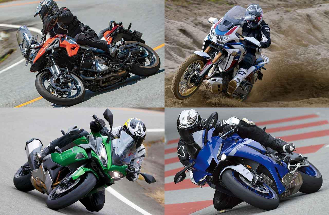 画像: 751cc以上の大型バイク人気ランキングTOP10 読者が選んだ2020年のベストモデルを発表! - webオートバイ