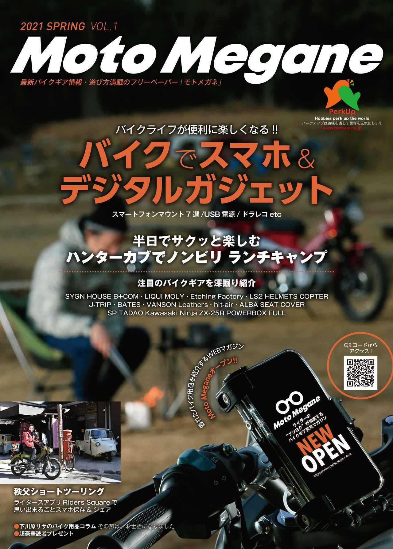 画像: バイクとアウトドアのフリーマガジン「Moto Megane【モトメガネ】」が3月1日に発刊!