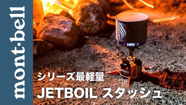 画像: JETBOIL (ジェットボイル) 『STASH』スタッシュ新登場 www.youtube.com
