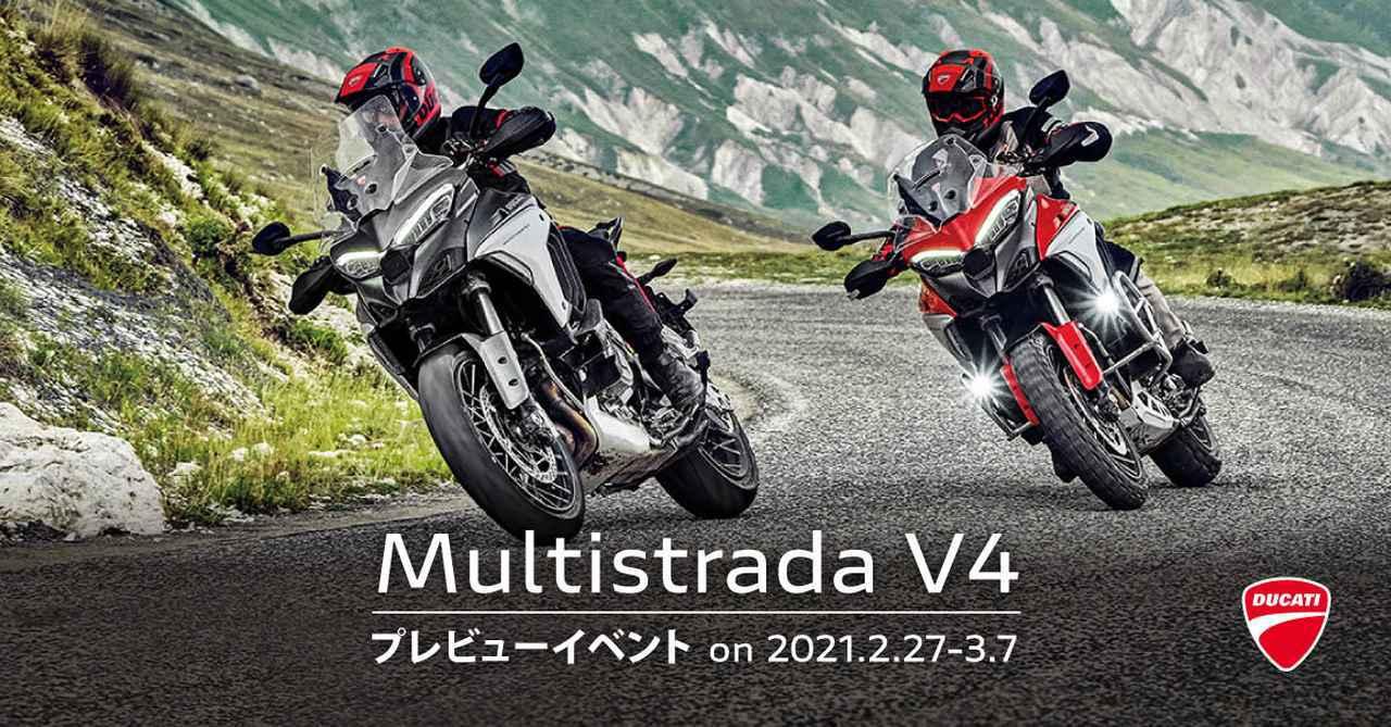 画像: ▶▶▶クリックするとドゥカティ「ムルティストラーダV4」公式サイトへジャンプします。 www.ducati.com