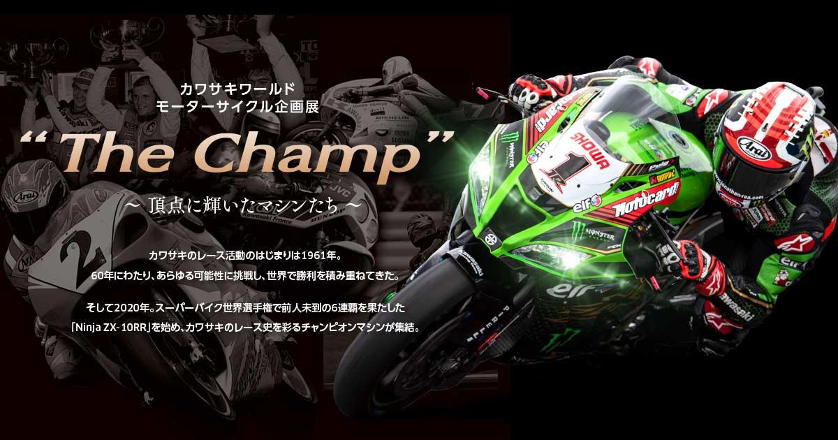 画像: モーターサイクル企画展   The Champ ~頂点に輝いたマシンたち~