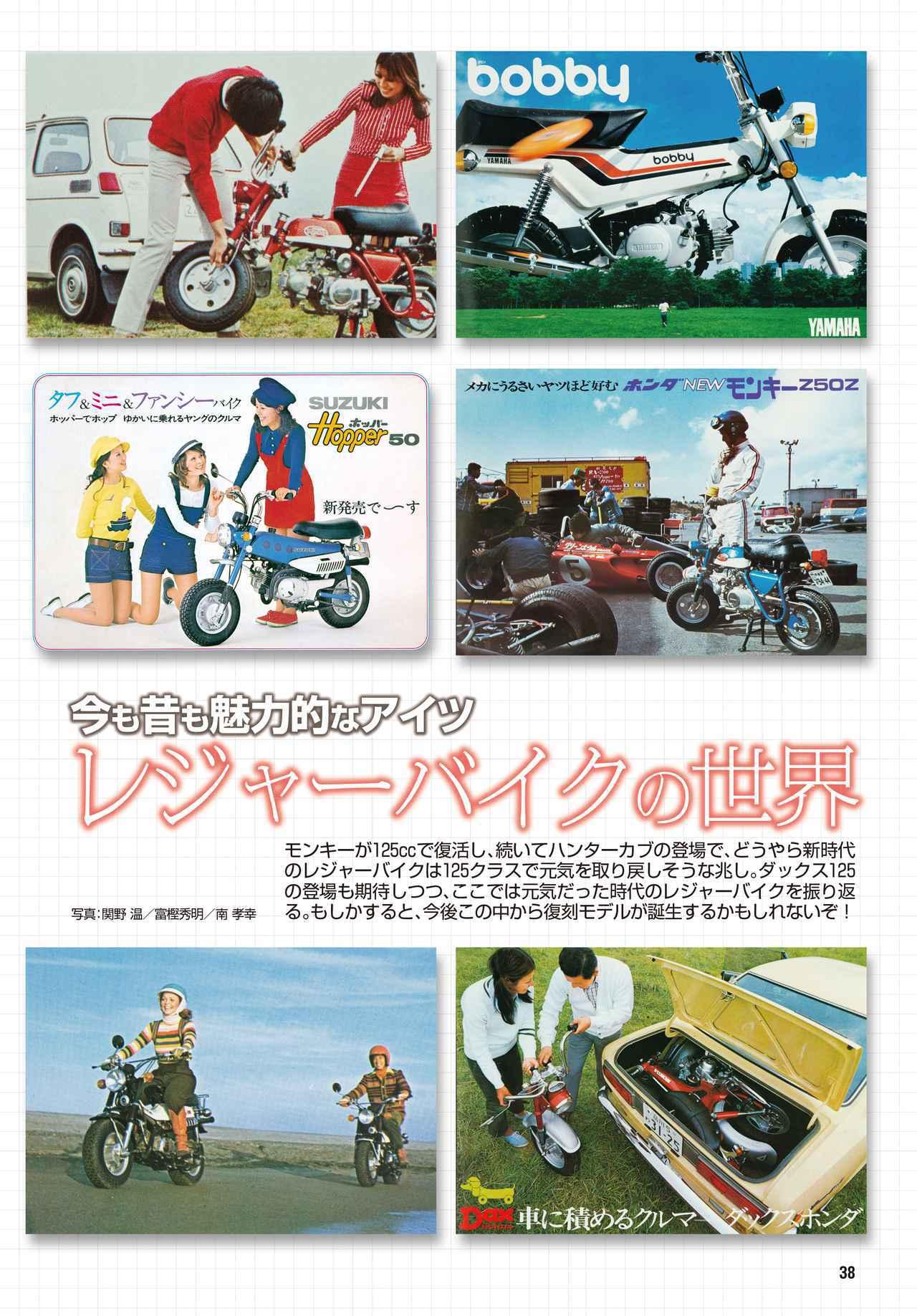 画像: 「RIDE」では日本のレジャーバイクの歴史を振り返ります!