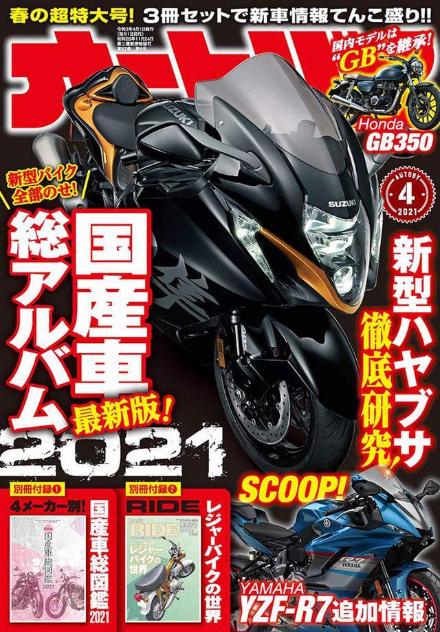 画像1: 月刊『オートバイ』2021年4月号はドーンっと3冊セット! 新型車&絶版車の原付から大型バイクまでたっぷり紹介します!