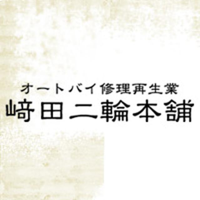 画像: 崎田二輪本舗
