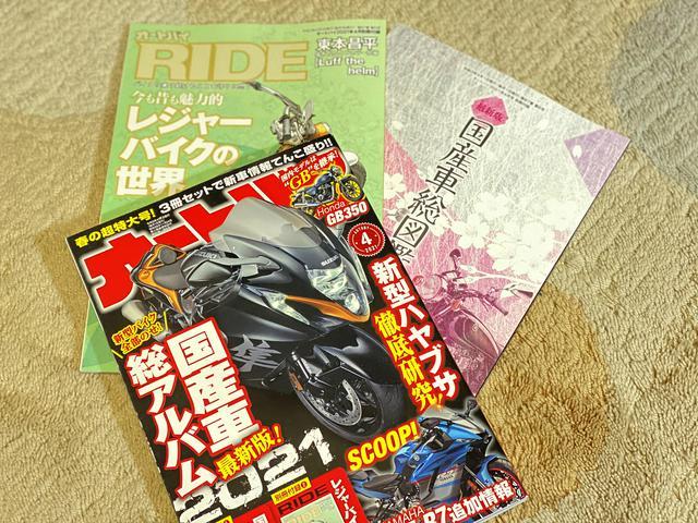 画像: オートバイ4月号 3/1発売 本誌、RIDE、国産車オールアルバムの3冊セットで1190円です